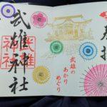 【佐賀】2か月間の期間限定!武雄神社のあかりめぐりの御朱印がかわいい♡